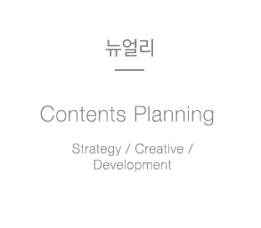 ���� Contents Planning Strategy / Creative / Development